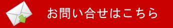 お問い合わせ-1
